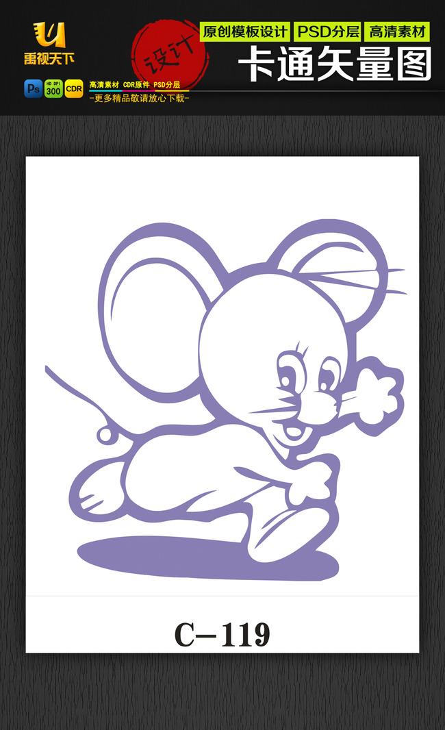 老鼠剪纸图案大全简单图解 步骤