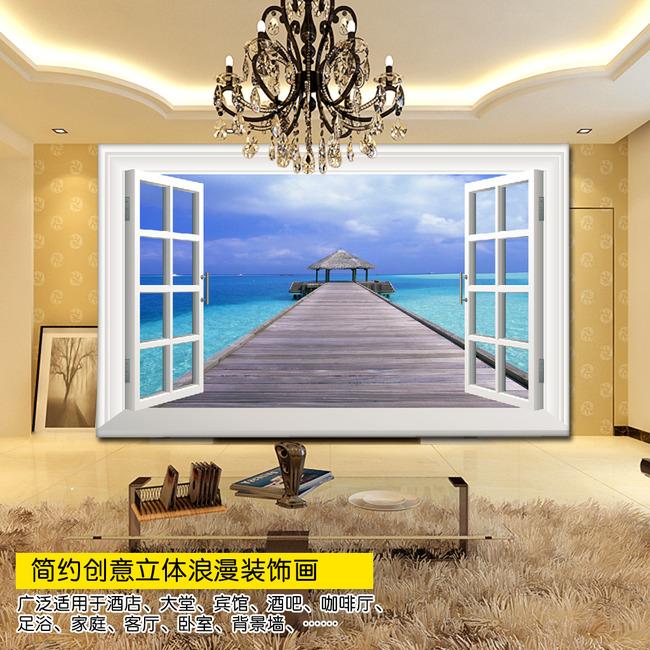 风景 背景墙/3d窗户窗子风景大海木桥电视背景墙