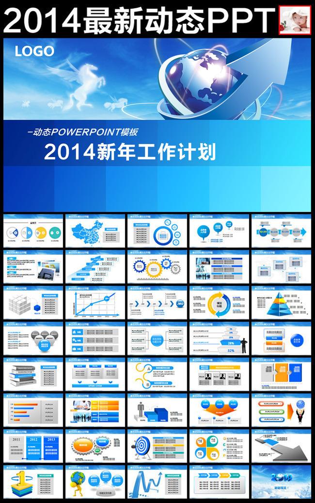 2014新年计划工作报告ppt模板模板下载(图片编号:)