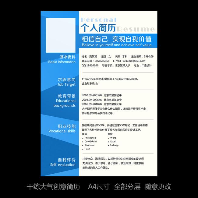 蓝色科技商务个人求职简历设计模板模板下载(图片编号