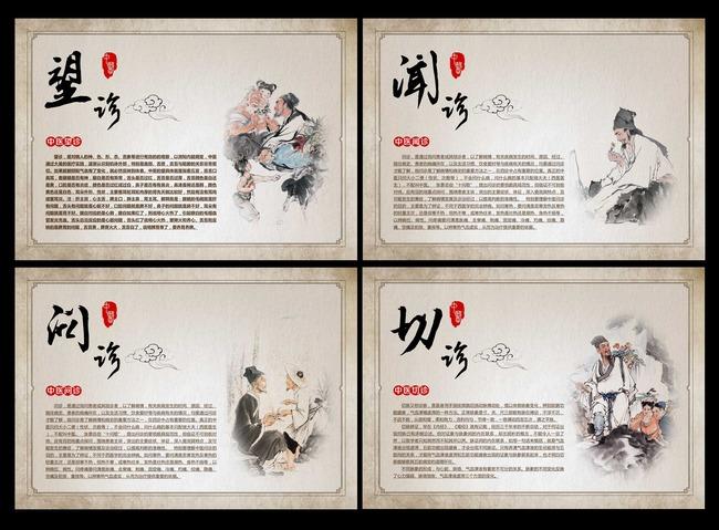 中医养生宣传海报模板下载(图片编号:11587379)