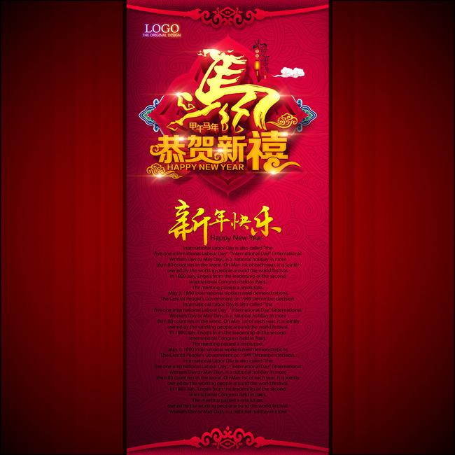 2014年马年海报2014年马年展板模板下载
