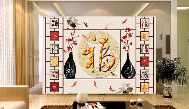客厅古典福字电视背景墙图片图片
