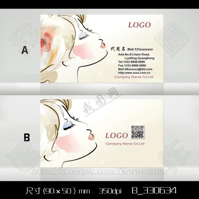 美容化妆师养生馆SPA会所名片模板下载 11596525 美容美发名片 高图片