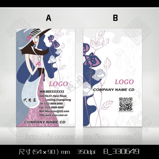女性时装服装店设计二维码名片模板下载(图片编号:)