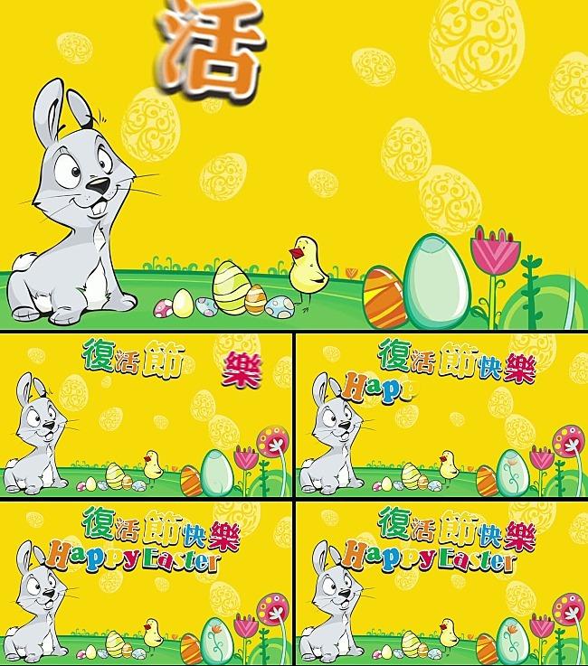 兔子复活节背景视频素材模板下载 卡通兔子复活节