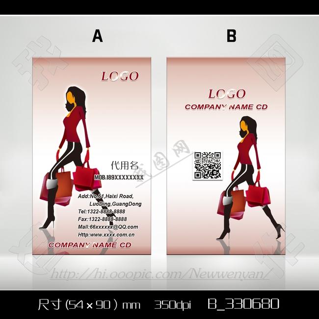 女性时装购物二维码名片模板下载 女性时装购物二维码名片图片下载