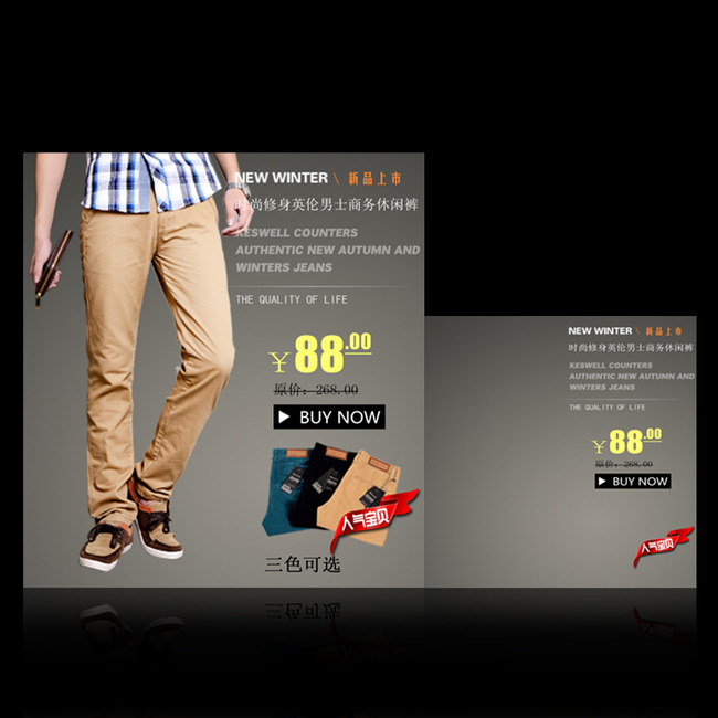时尚简约淘宝商品主图模板下载 时尚简约淘宝商品主图图片下载 简约