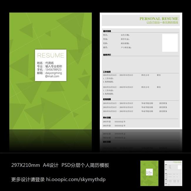 a4创意图形简洁绿色个人简历模板psd图片