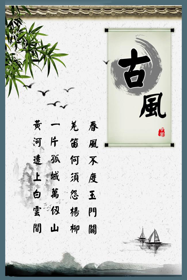 古典中国风学校文化展板psd-诗词图片