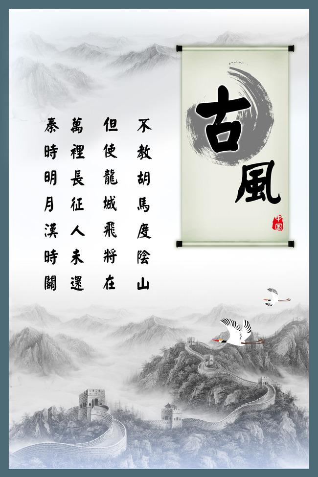 我图网提供精品流行古典中国风学校文化展板PSD-诗词素材下载,作品模板源文件可以编辑替换,设计作品简介: 古典中国风学校文化展板PSD-诗词,模式:RGB格式高清大图,使用软件为软件: Photoshop CS3(.PSD) 中国风文化展板素材模板下载 中国风文化展板素材-天道酬勤图片下载