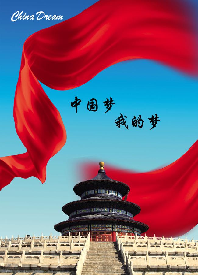 2014梦想起航我的中国梦展板
