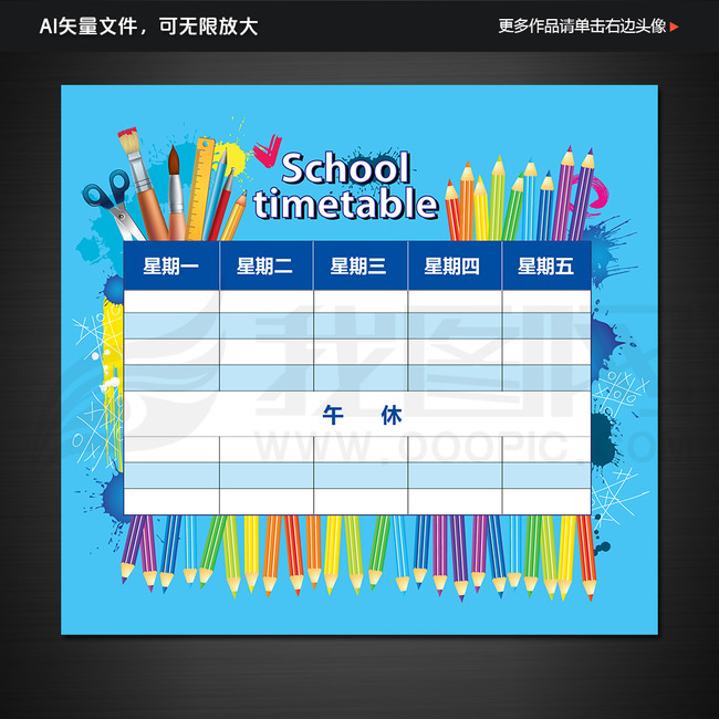 中学课程表 作息时间表
