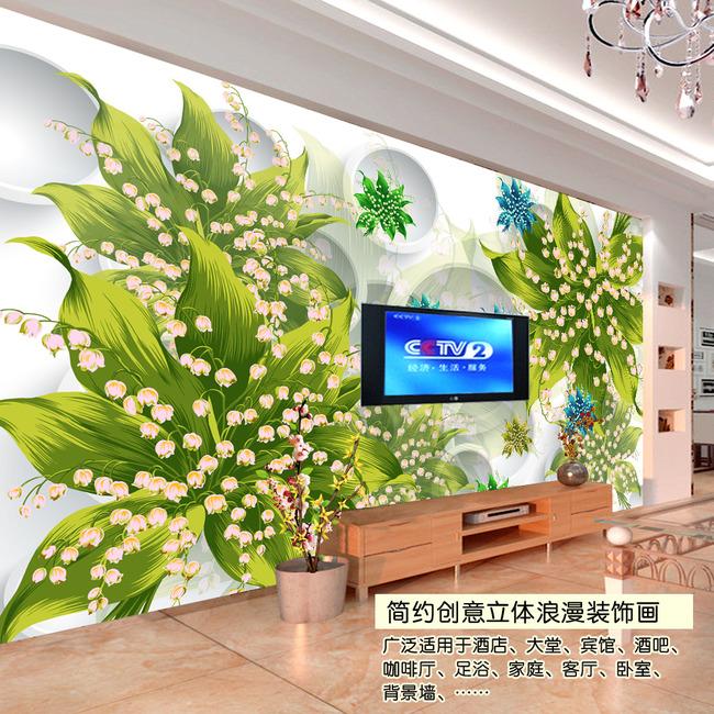背景墙|装饰画 电视背景墙 3d电视背景墙 > 大绿萝花3d立体圆圈背景墙