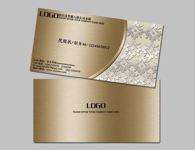 高档名片模板模板下载 高档名片模板图片下载 名片设计模板下载 名片