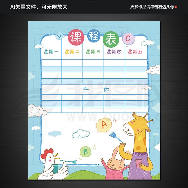 卫生值日表 学习计划表