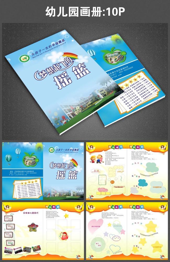 幼儿园画册 封面设计图片