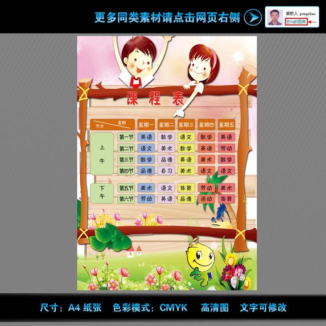 可爱卡哇伊卡通动漫风格小学课程表模板