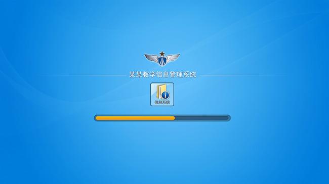 教学信息管理系统界面设计载入界面