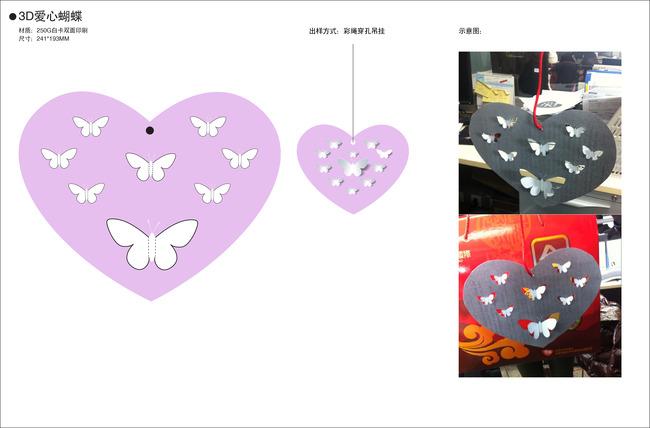 平面设计 其他 其它 > 3d折纸蝴蝶