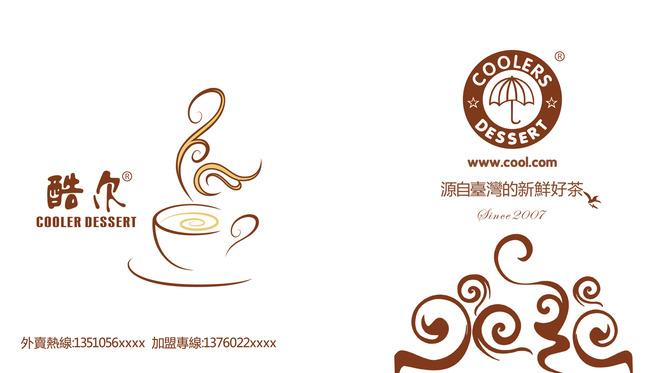 珍珠奶茶简笔画