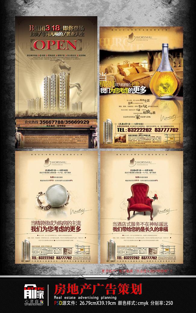 2014房地产开盘宣传单dm模板