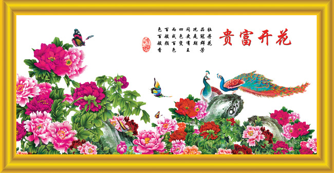 牡丹装饰画牡丹中堂画花开富贵模板下载 11609988 装饰画 装饰画 背图片