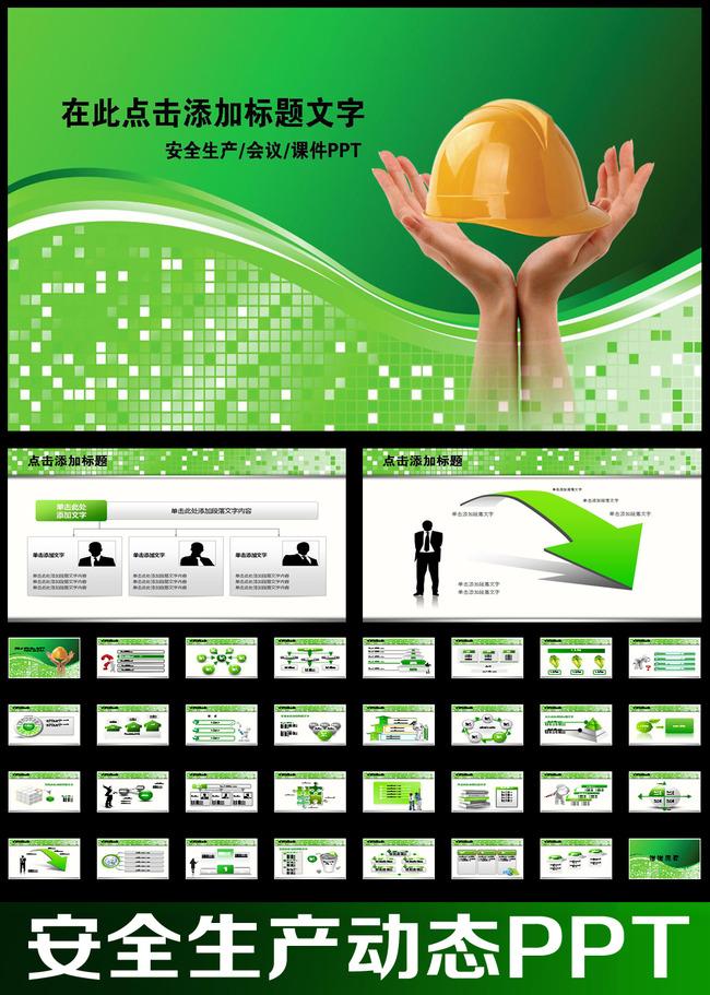绿色安全生产教育动态ppt模板