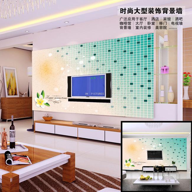 梦幻马赛克大型装饰电视背景墙