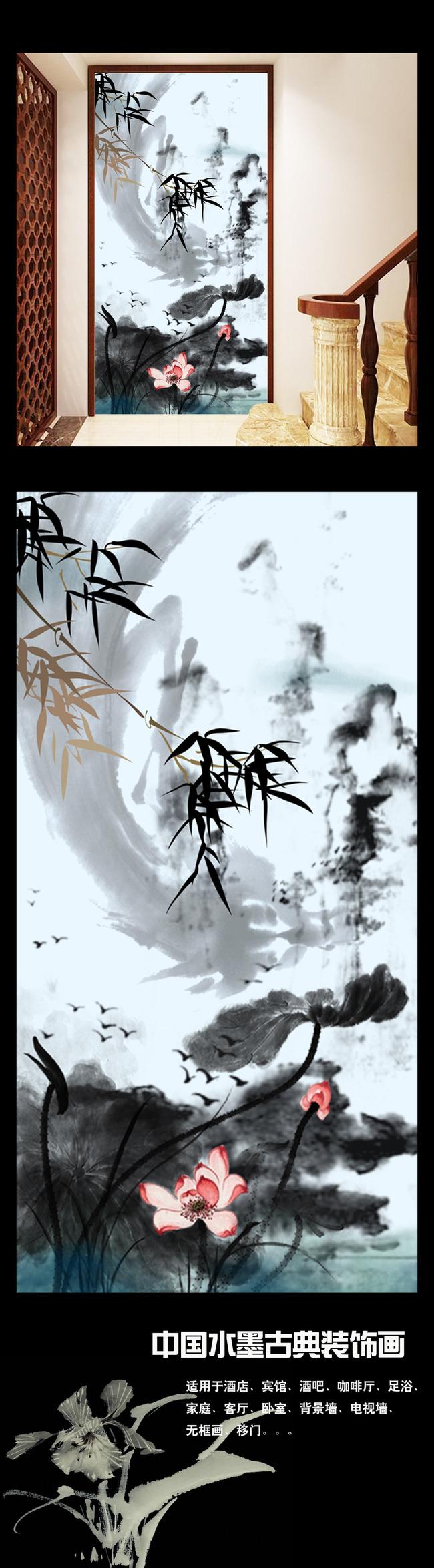 中式古典风格荷花竹子水墨画玄关背景墙图片
