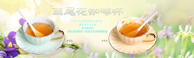 咖啡杯碟促销海报