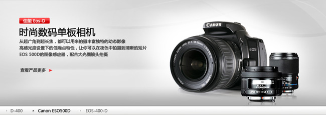 拍拍网照相机宣传广告设计 电子产品电器 数码宝贝 电子产品画册电子