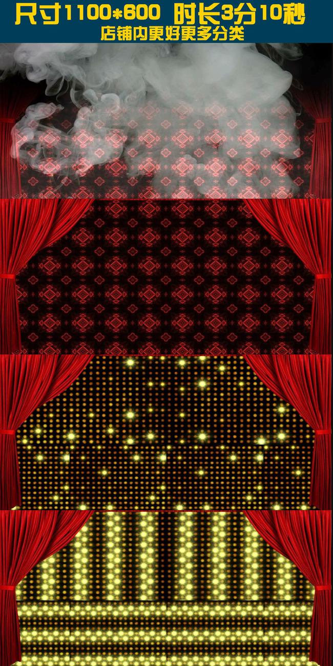 大幕拉开灯光闪烁舞台背景素材