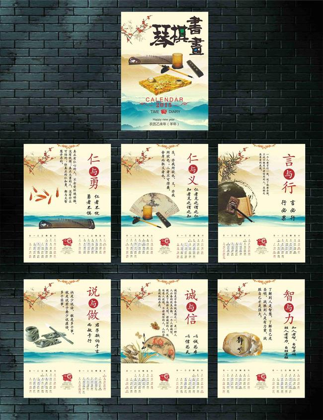 2015琴棋书画挂历