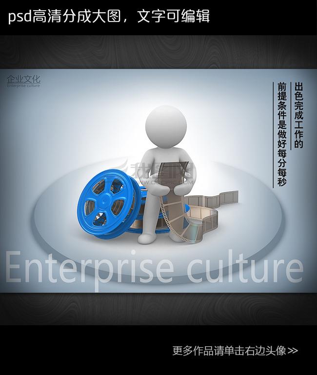 企业文化墙宣传海报模板下载(图片编号:11622193)