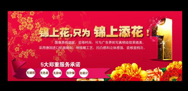 淘宝装修950红色喜庆背景销售冠军海报模板下载