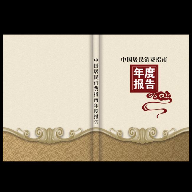 企业年度报告封面模板下载(图片编号:11623469)