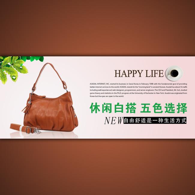 天猫商城 拍拍网 淘宝店铺包包宣传广告装修模板 素材皮包钱包箱包 斜