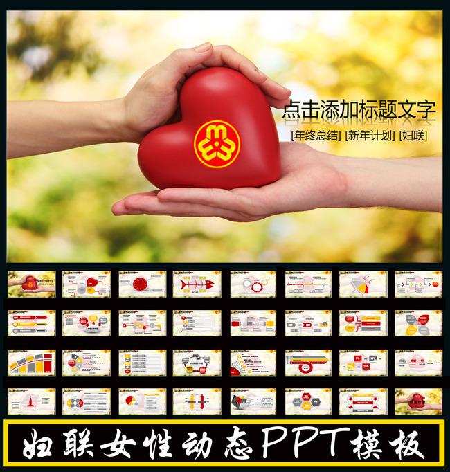 【社区妇联维权工作总结】