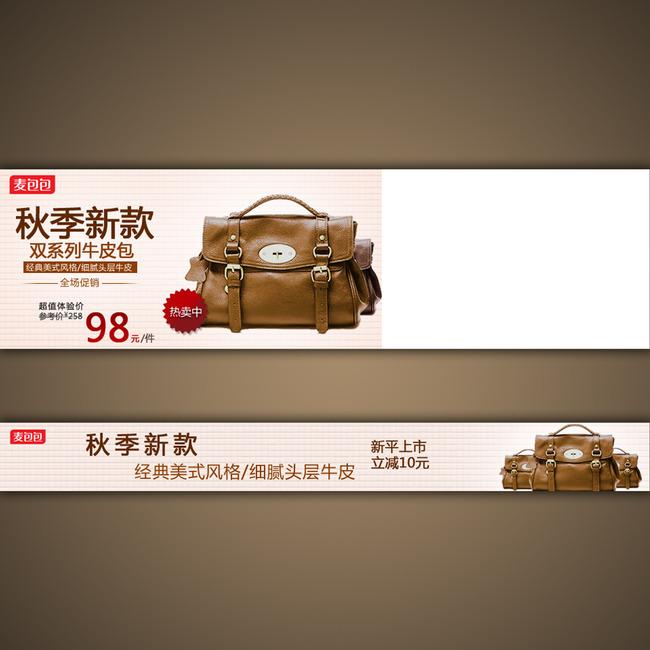 淘宝网店女士包包宣传海报模板装修设计