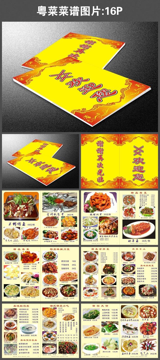 粤菜菜谱图片模板下载 粤菜菜谱图片图片下载 粤菜菜谱矢量素材 粤菜