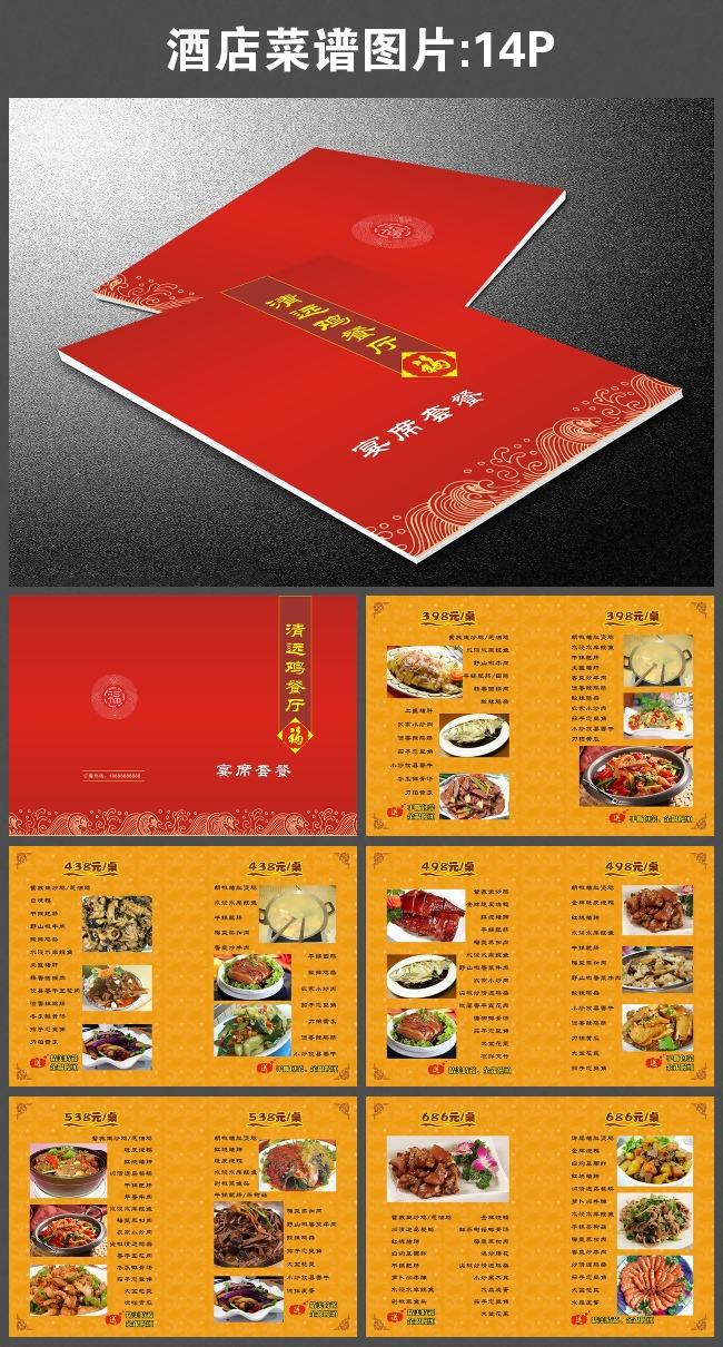 酒店菜谱图片模板下载 酒店菜谱图片图片下载 酒店菜谱 菜谱 菜谱封面
