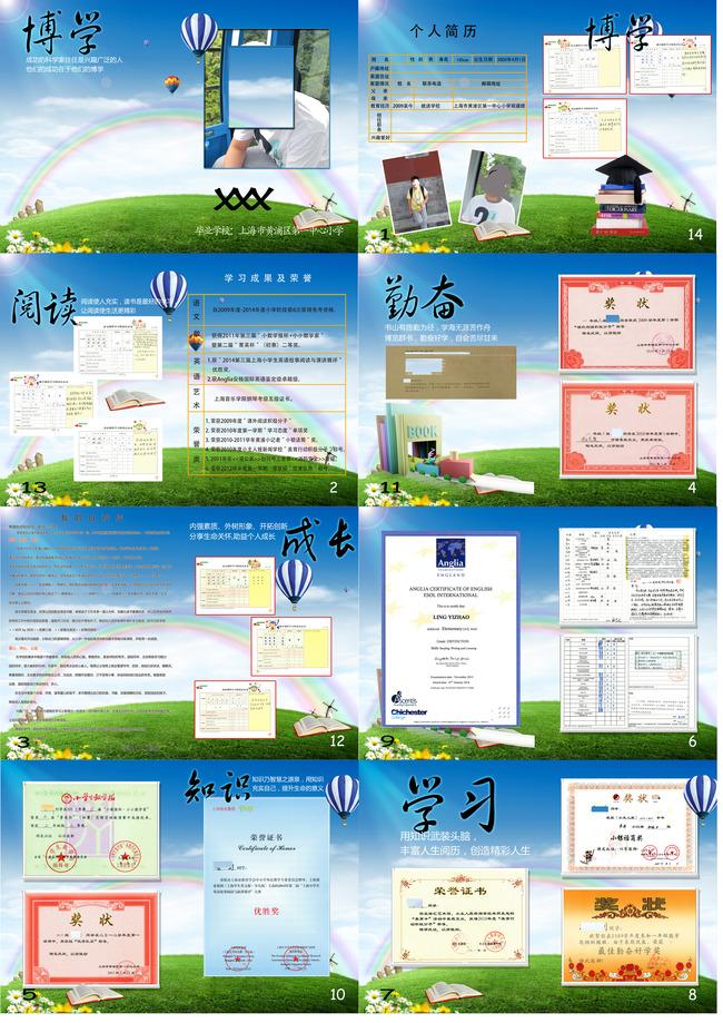 小学生升初中个人简历模板下载(图片编号:11625388)