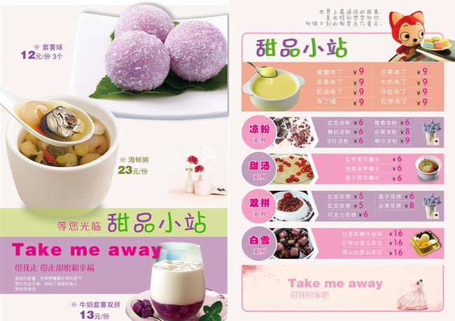 甜品店菜单素材模版模板下载