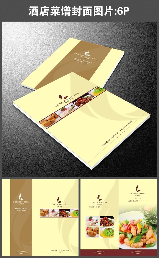 酒店菜谱封面图片