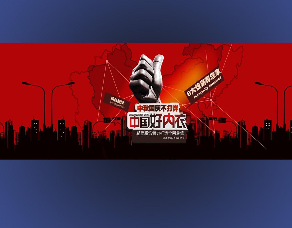 淘宝中秋活动促销宣传海报模板下载 11629053 淘宝促销 宣传海报 淘