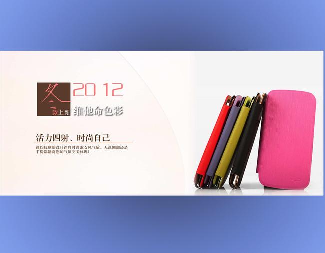 淘宝店铺手机壳宣传海报设计psd源文件