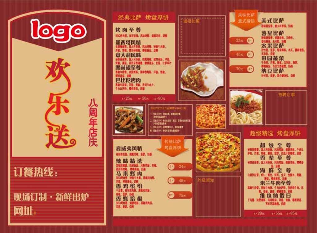 西餐dm宣传单模板模板下载(图片编号:11630563)