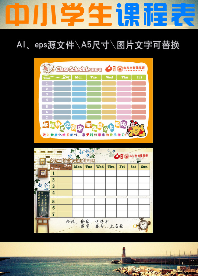 中小学生课程表模板下载 中小学生课程表图片下载 中小学生课程表模板