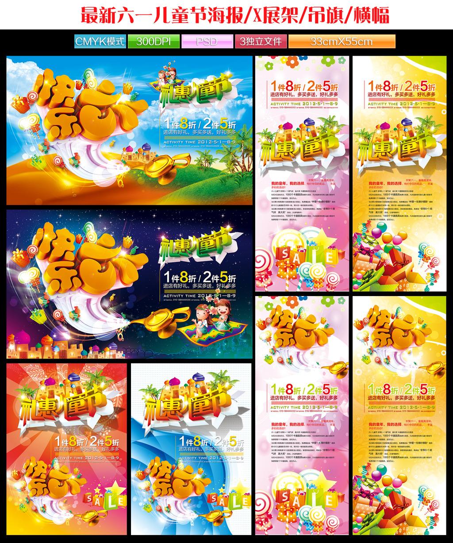 一儿童节61节海报X展架模板下载 11631277 六一儿童节 节日设计 图片